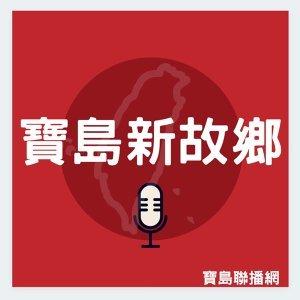 【日久他鄉是故鄉】新移民故事~ feat.「菲臺之音」創辦人 黃琦妮(Gen)