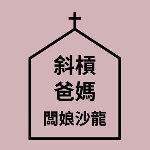 斜槓爸媽闆娘沙龍 (Episode 1) 「煮婦必學:快速上菜」金金 ✕ 家榮