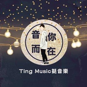 音你而在EP27 香港創作歌手來了 ! 歌唱比賽後的人生,老師竟然超大咖 Ft.王嘉儀Sophy