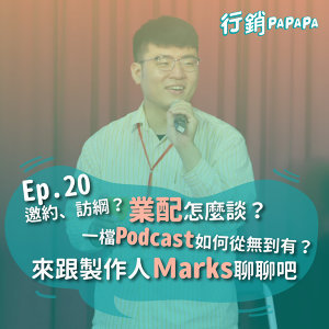 EP20:邀約、訪綱?業配怎麼談?一檔Podcast如何從無到有?來跟製作人Marks聊聊吧