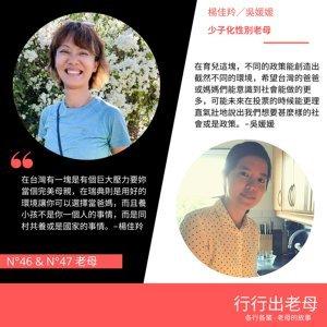 ④⑥&④⑦號老母:少子化性別延伸議題,楊佳羚/吳媛媛