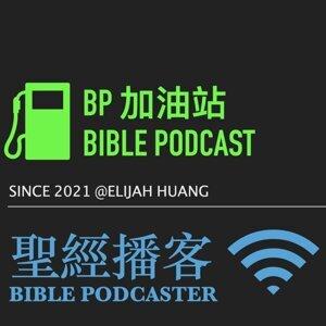 〖Elijah代禱信2021/09/14@BP加油站〗