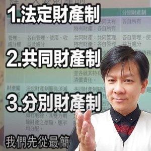 19-婚前要懂的法律問題-夫妻財產制(法定/共同/分別) 江曉俊律師主講