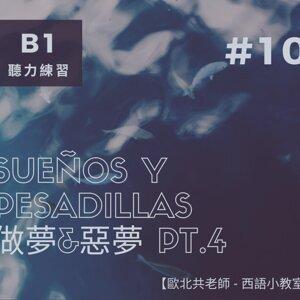 【#69Episode】- B1 教學系列 (聽力練習)#10