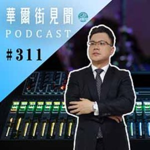 #EP311 || 高股息|全球高股息ETF大車拼