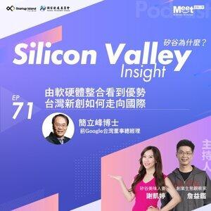 EP71 - 由軟硬體整合看到優勢,台灣新創如何走向國際 專訪簡立峰博士 前Google台灣董事總經理