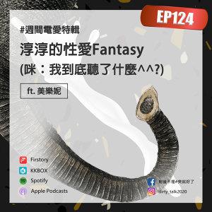 [週間電愛特輯] EP124 淳淳的性愛Fantasy (咪:我到底聽了什麼^^?)