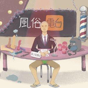 2109-1 娘娘與張守一討論與後續|中國演藝圈禁娘令效應|臺灣八大上街抗議停業禁令