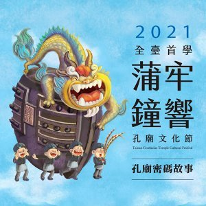 2021孔廟文化節-孔廟密碼故事-王浩一主講EP.2臺南孔廟的神獸們
