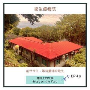 EP48 樂生療養院:前世今生,等待重建的餘生