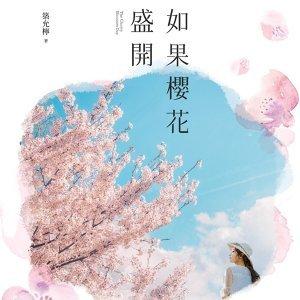 POPO好故事:《如果櫻花盛開》──我希望你能幸福快樂,即使這個結局沒有我