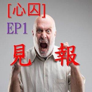 [心囚]見報 EP1.怒火焚身