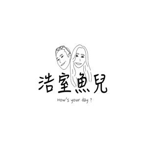 EP19 浩室魚兒|天賦方程式|蓓蓓|楷富 You Know That I'm Kai