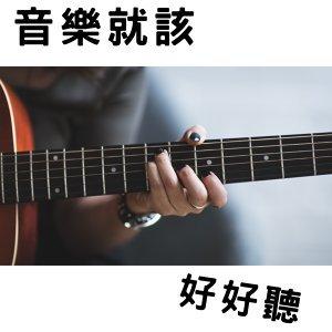 詞人專題:廖瑩如-孫燕姿的「逆光」原來這麼厲害!|EP15