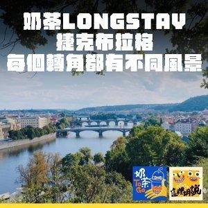 111. 每個轉角都有不同風景 奶茶LONGSTAY 捷克布拉格