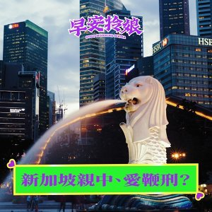 #53|海外|新加坡愛中國、愛鞭刑、不愛新聞自由? ft. Fred|┌|◎o◎|┘