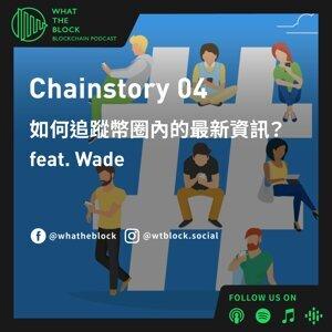 Chainstory04 如何追蹤幣圈內的最新資訊? - Wade