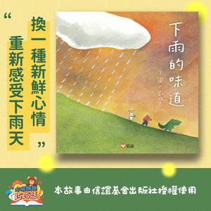 EP71 下雨的味道(引導孩子打開五感)