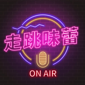 EP4 斜槓人生-李沛旭 上集