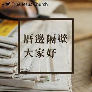 《厝邊隔壁大家好》第1131集【生命的糧食】信主受洗屬乎基督