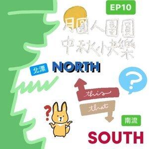EP10/月圓人團圓,北漂南流的我們回家囉~!