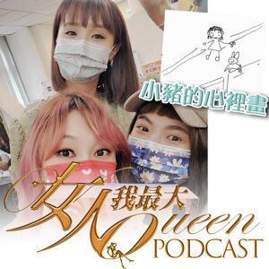 女人我最大Podcast#15