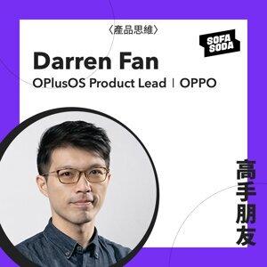 〈產品思維〉EP5 商業思維賦能與團隊目標驅動,創造最大化產品價值 ft. OPlusOS Product Lead   Oppo / Darren #高手朋友 powered by sofasoda