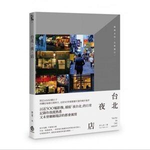 2021 - 「台北.夜.店」介紹、許人杰 專訪(釀出版)