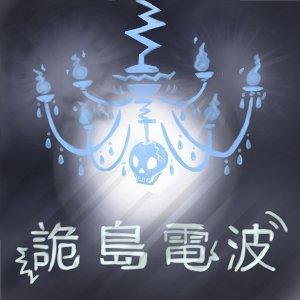 【詭島電波 第三季】#1 月神烤秋慶!一起變美麗! 超自然震動好興奮