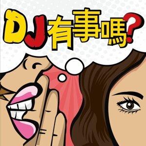 DJ有事嗎   Ep.22 誰還漲不夠?