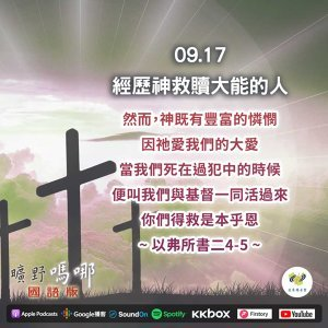 2021-09-17  曠野嗎哪-經歷神救贖大能的人