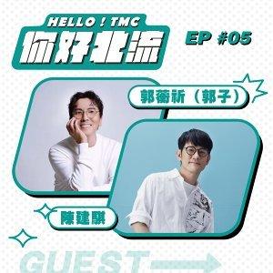 EP05|愛,勇氣,希望:陳建騏、郭蘅祈 feat.黃小玲