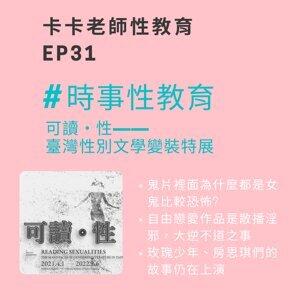 EP31. 看展聊性教育,可讀・性——臺灣性別文學變裝特展