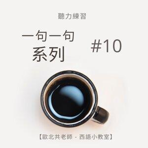 【#70EPISODE】 - 一句一句系列 #10