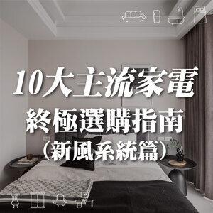 10大主流家電終極選購指南(新風系統篇)