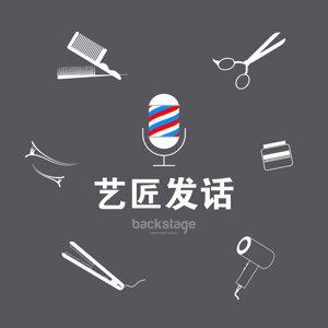 5- JunChin 握铲太难,想用剪刀挣钱 |Hairpening Podcast