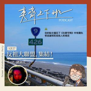 S2E27 反祖大聯盟,集結! Feat. 豬頭皮