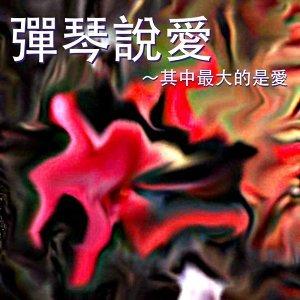 合氣道武術高手李忠翰VS.鋼琴吉他老師陳偉益~一起喜樂唱歌並聊聊受傷的經驗