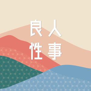 EP009『一日星座·處女座』ft.Alan叔叔