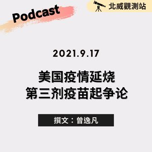 """""""美國疫情延燒 第三劑疫苗起爭論"""" 2021.9.17"""