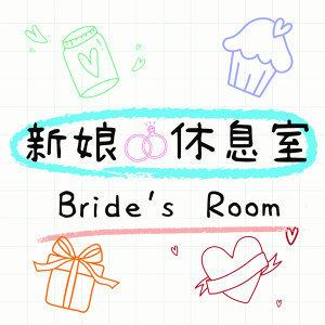 『新娘休息室』EP31. 莎朗嘿唷❤️❤️超甜韓文歌曲歌單來囉~