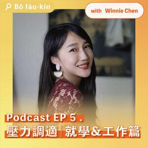 壓力調適—就學&工作篇|EP5 with Winnie Chen