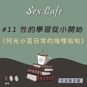 【Sex Café】S3-EP11 性的學習從小開始——《阿光小芸日常的嘰哩呱啦》