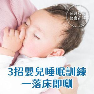 宋熙年3招嬰兒睡眠訓練 一落床即瞓 媽媽唔夠瞓生理年齡老7歲