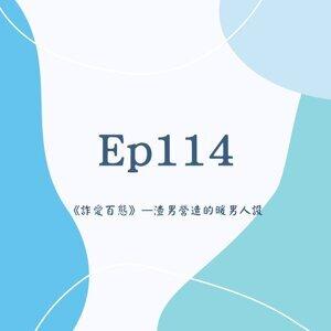 Ep114《詐愛百態》-渣男營造的暖男人設