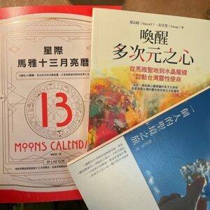 馬雅13月亮曆學習心得、兩本跟馬雅有關的聖境之旅-彭芷雯、夏瓦緹shavatY~有趣的宇宙共時性、時間的藝術