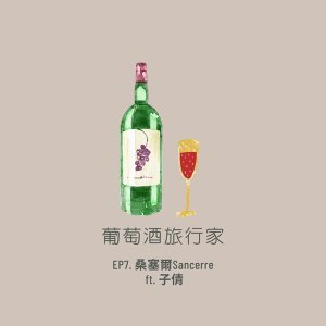 EP7. 桑塞爾Sancerre  Ft 子倩