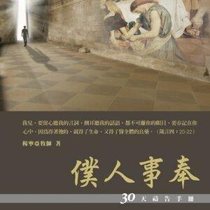 12.僕人事奉-第8天-12.Servant Ministry-day8  活出上帝的形像