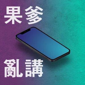 《果爹亂講》EP.09 2021 iPhone 13 五個不該買的理由? - 蘋果爹