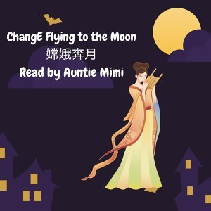 ChangE Flying to the Moon 嫦娥奔月